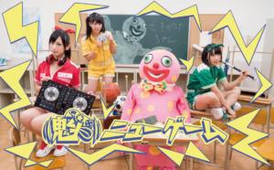 2017秋魁☆ニューゲーム