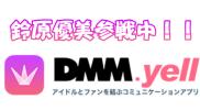 DMMゆーみん