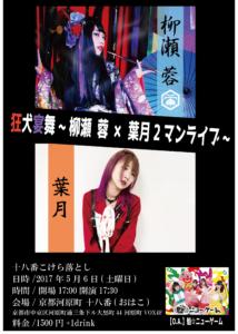 2017.5.6.告知-01