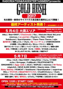 GOLDRUSH2017最終_2&5