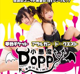 Doppy表1