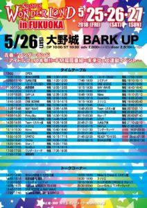 0526_福岡_本祭フェス_webTT_SNSサイズ (1)