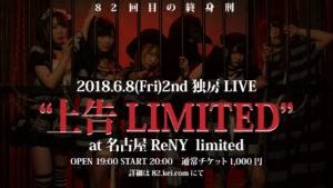 1上告limited告知1-iloveimg-converted