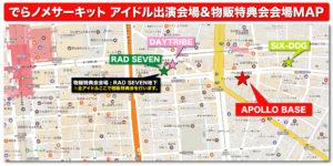 アイドルmap
