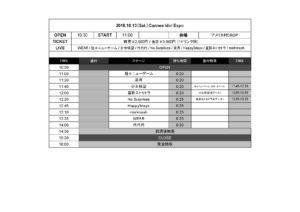 タイムテーブル - 【公開用】181013 (3)-001