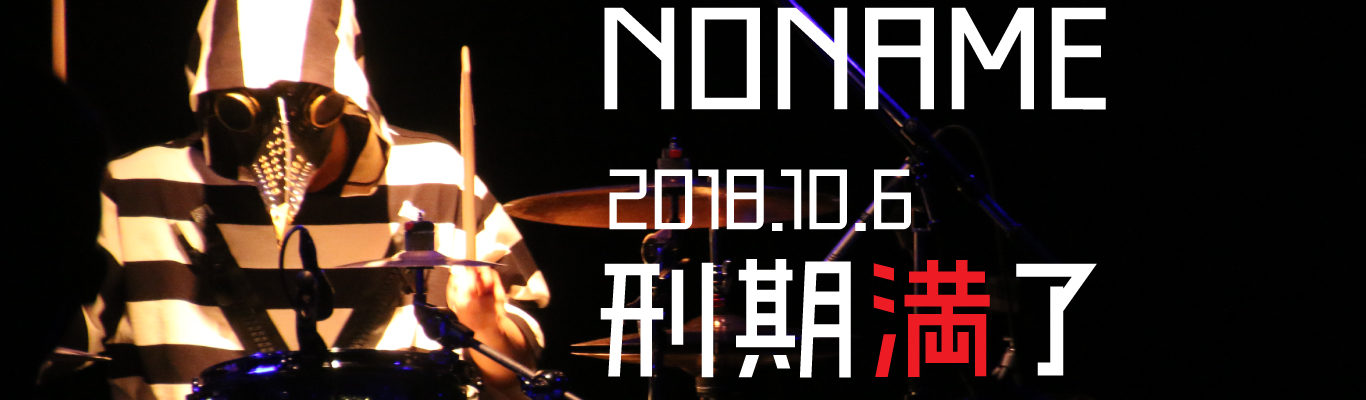 NONAME出所