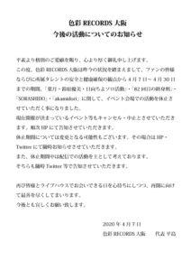 4.7活動休止のお知らせ