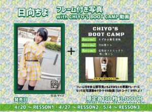 CHIYOS BOOT CAMP